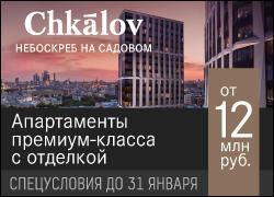 Первый жилой небоскреб на Садовом! Апартаменты от 12 млн рублей